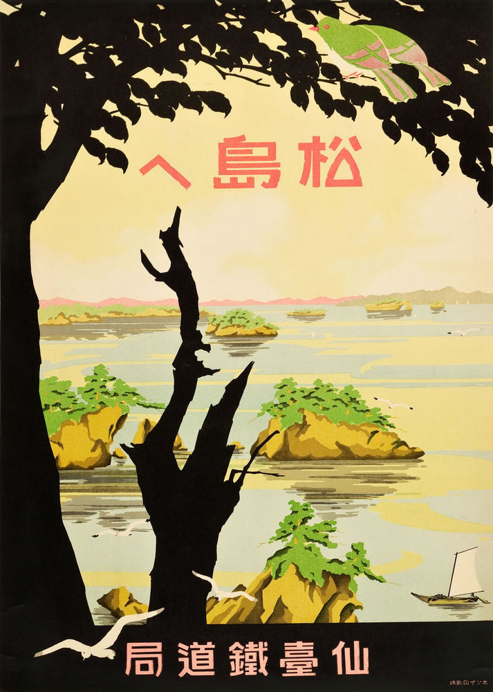 Vintage Japanese Posters 17