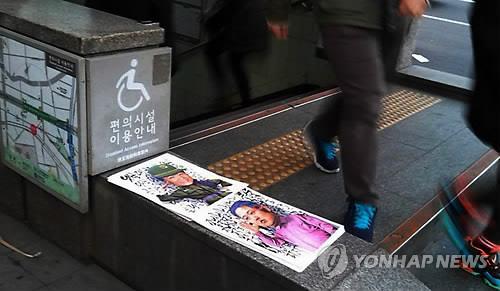 Park Geun Hye Satire Posters Branding In Asia Magazine