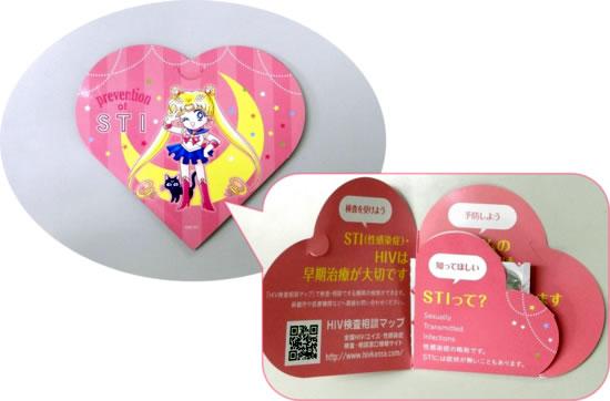 sailor moon, Japan is giving away FREE Sailor Moon condoms